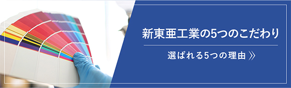 新東亜工業の5つのこだわり 選ばれる理由