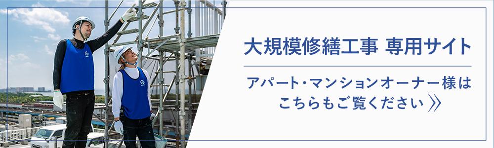 大規模修繕工事専用サイト