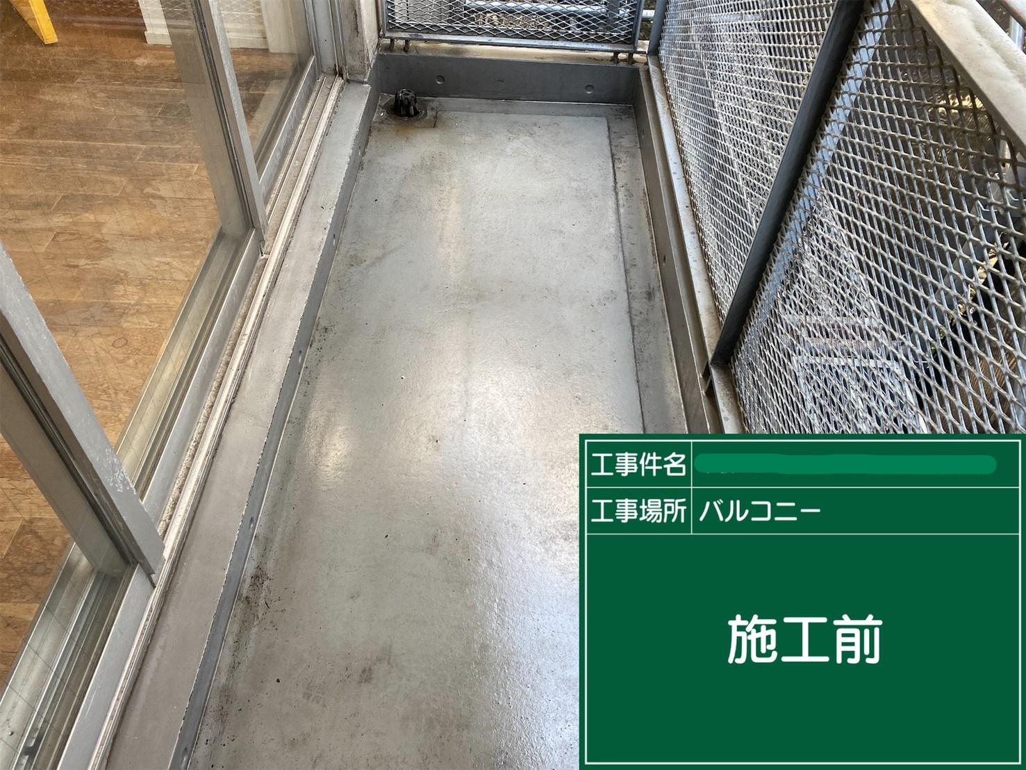 ①【バルコニー】施工前(1)