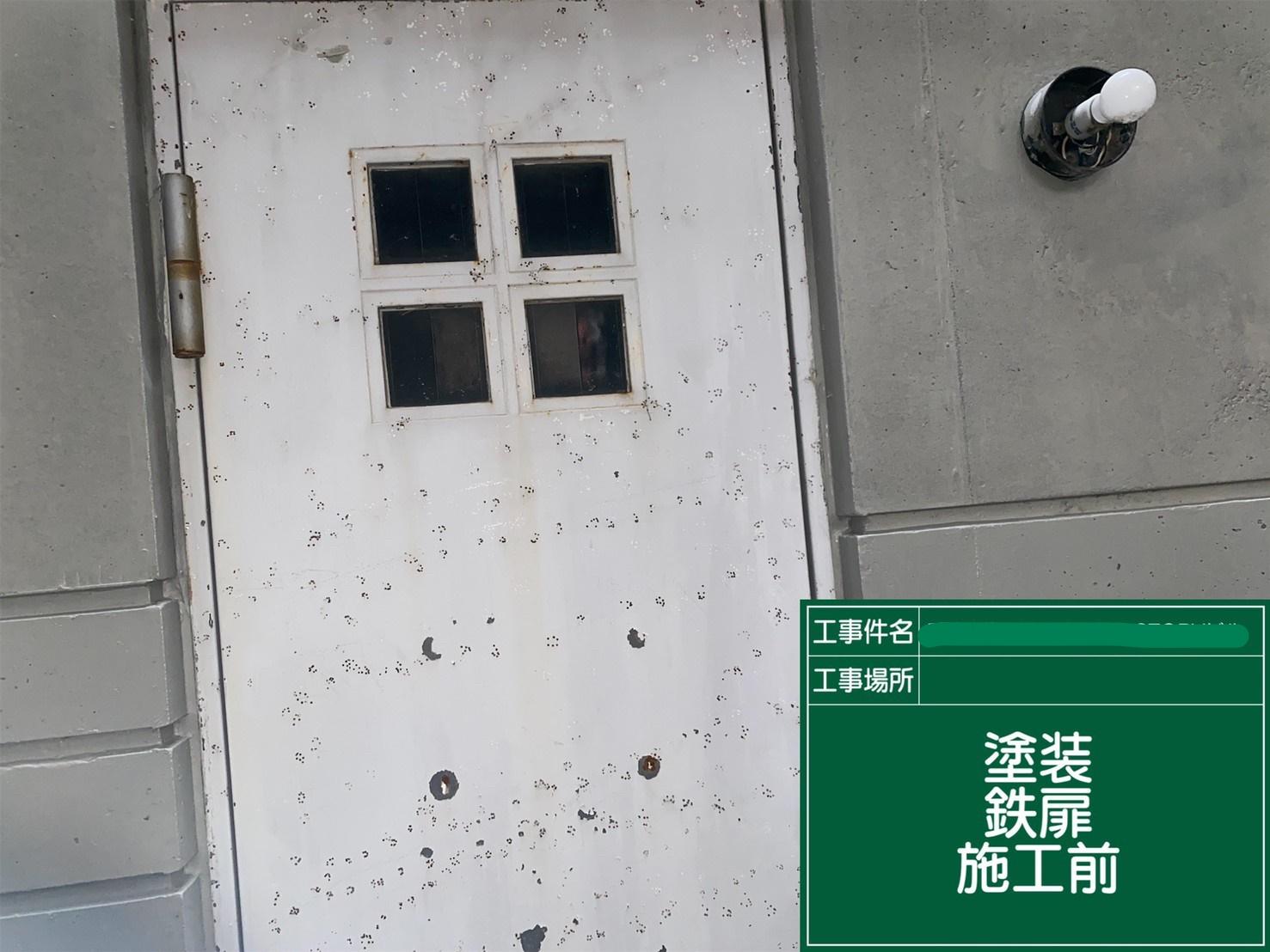 ①【鉄扉】施工前