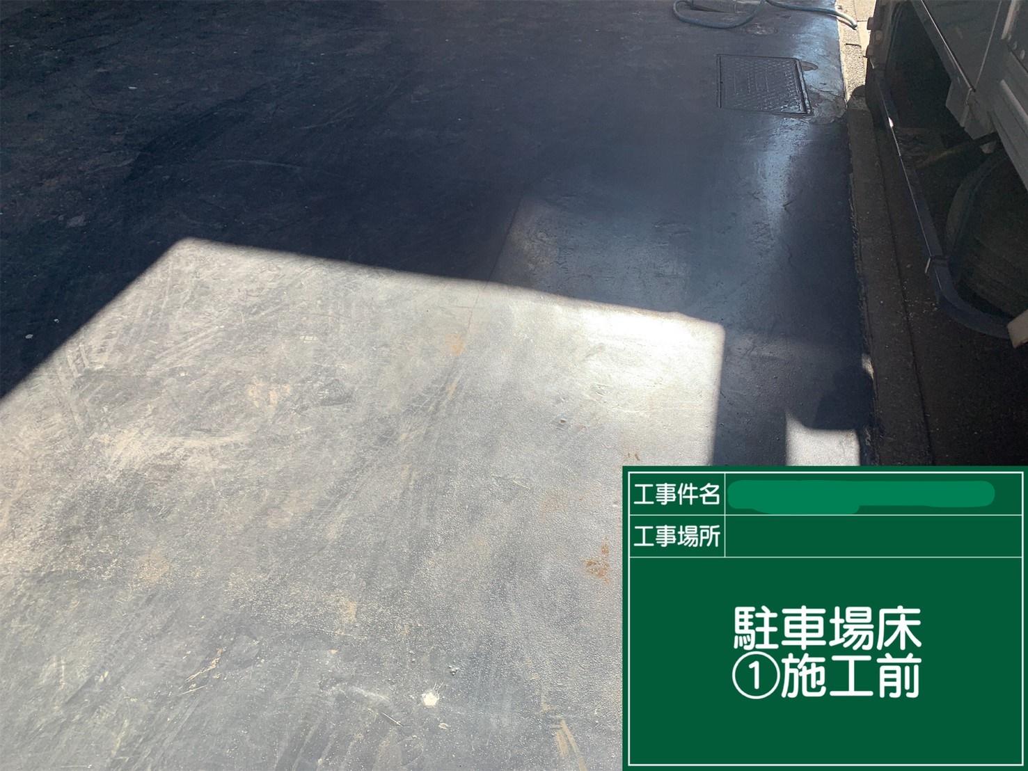 ①【駐車場床】施工前