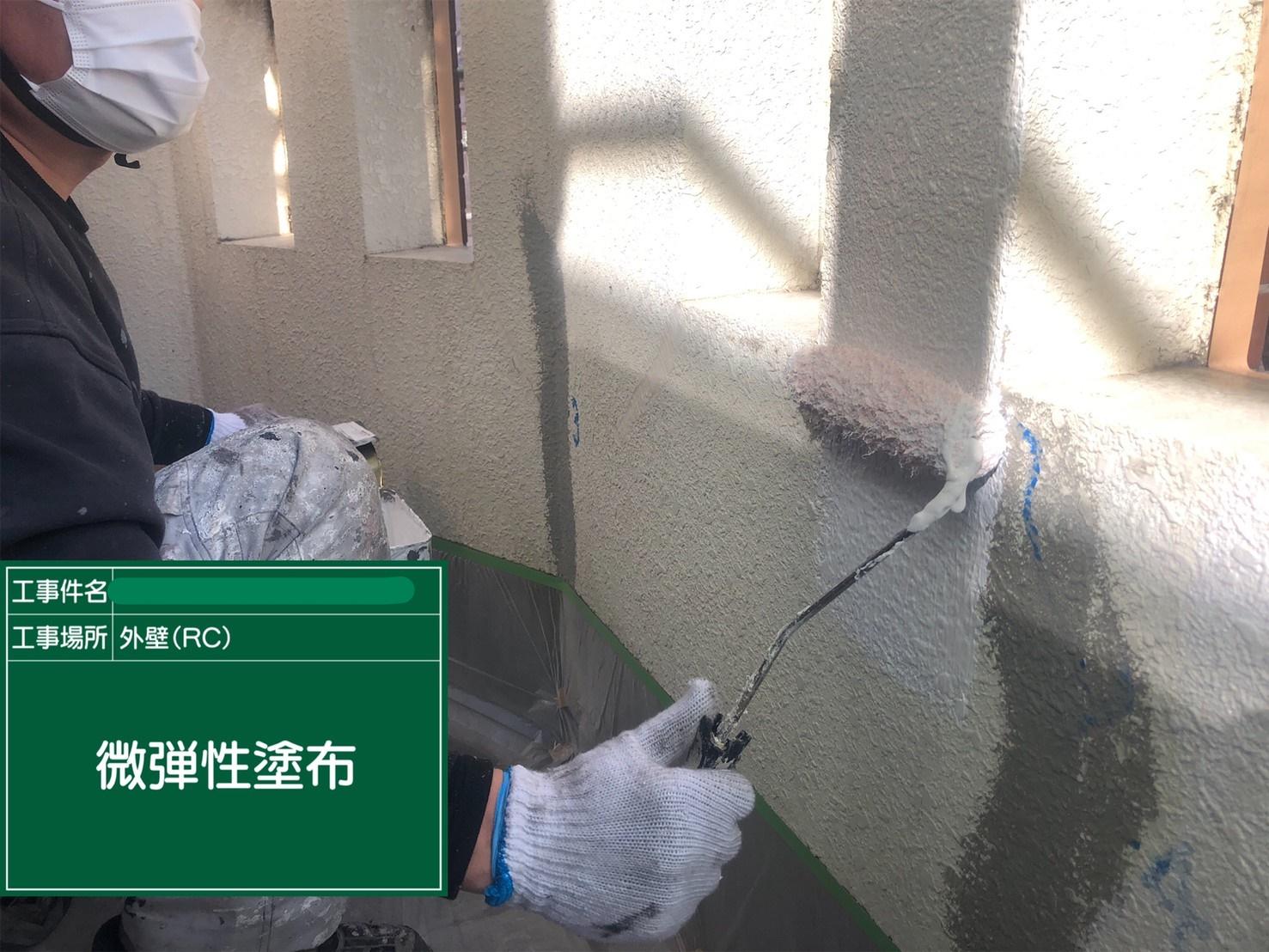 【外壁】①施工前・下塗り塗布