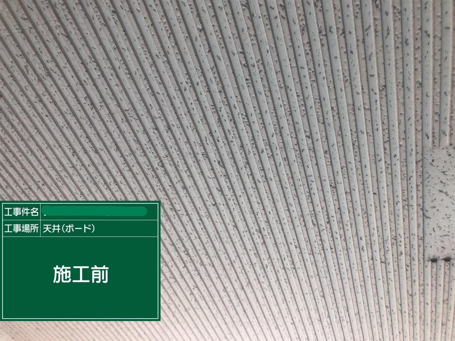 【天井(2)】①施工前