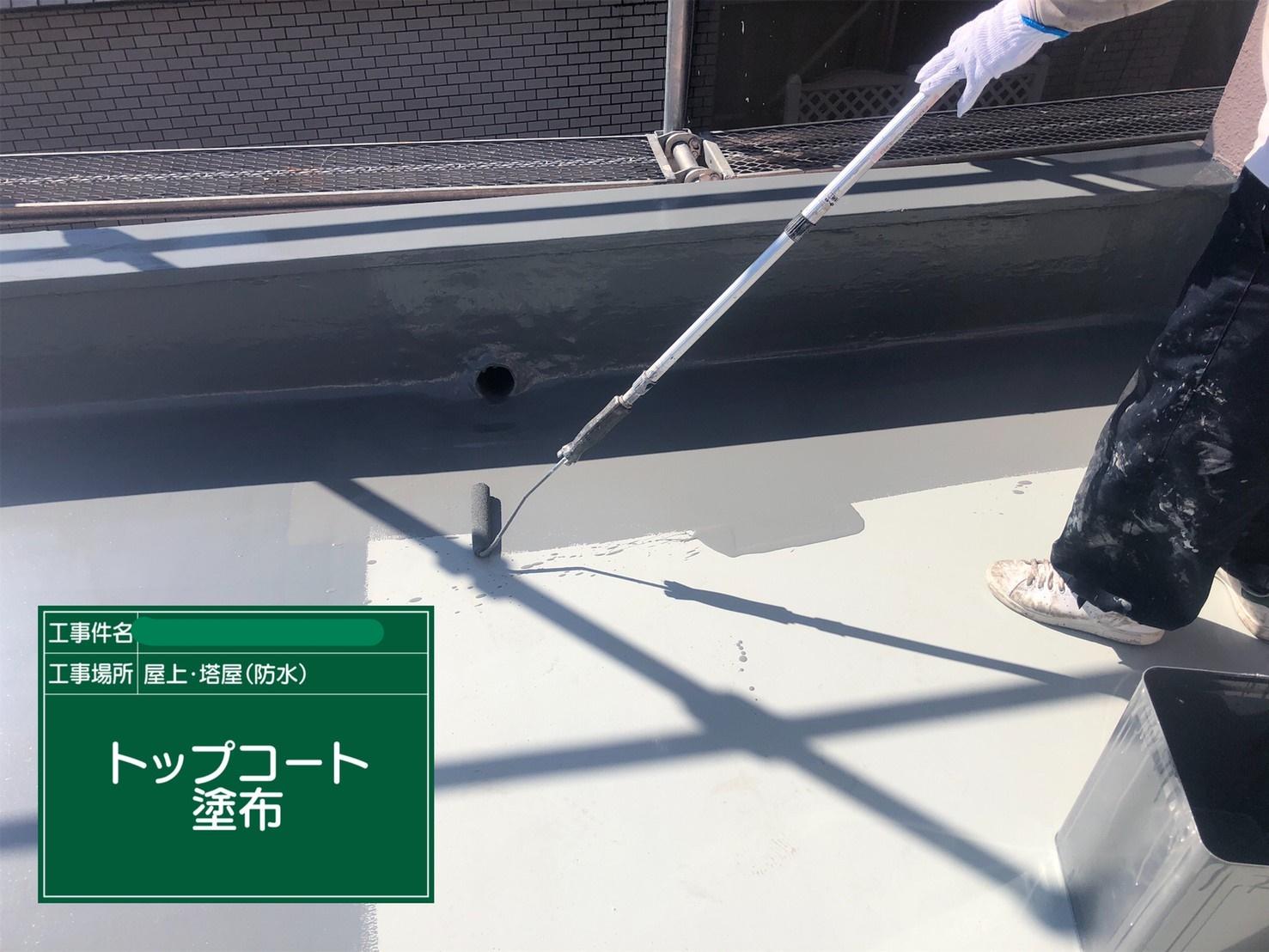 ㉑平場トップコート塗布