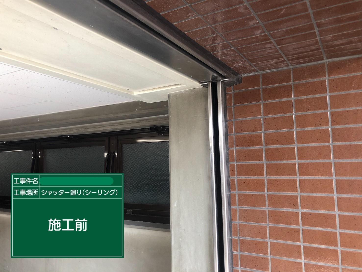 【シャッター廻り】①施工前