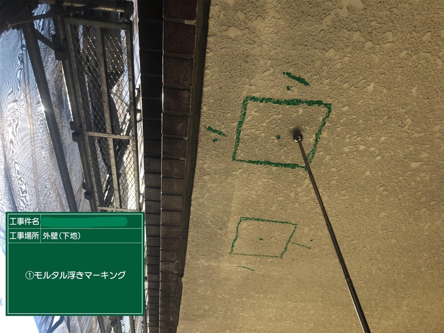 【モルタル浮き】①施工前・マーキング