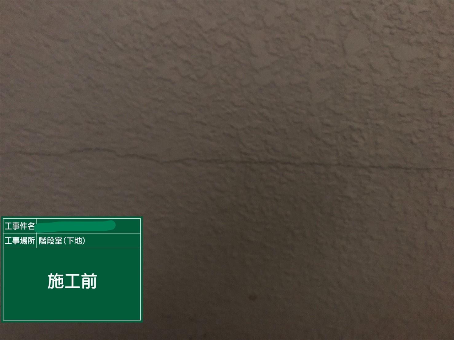 【ひび割れ②】①施工前