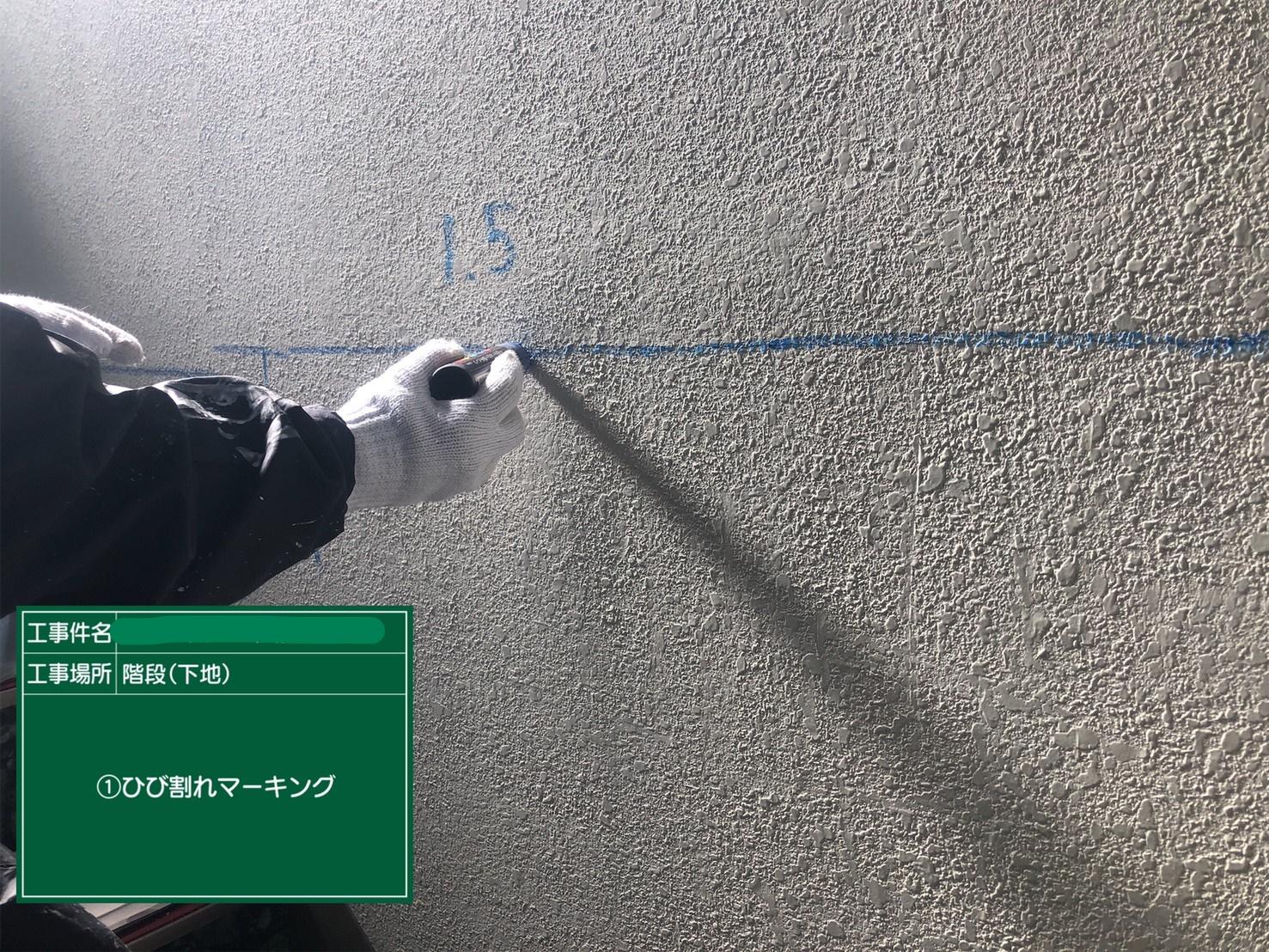 【ひび割れ(1)】①施工前・マーキング