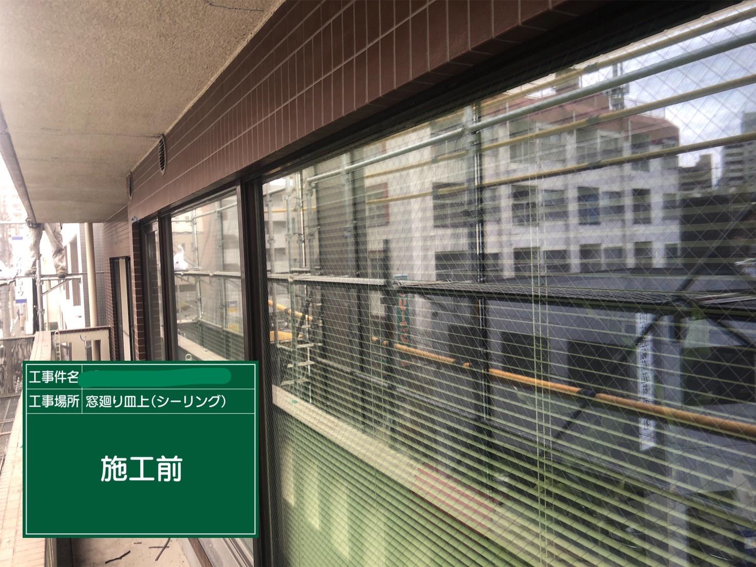 【窓廻り皿上】①施工前