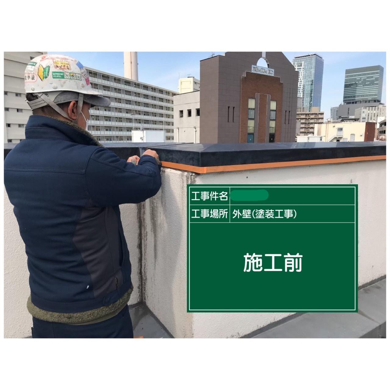 【外壁】①施工前