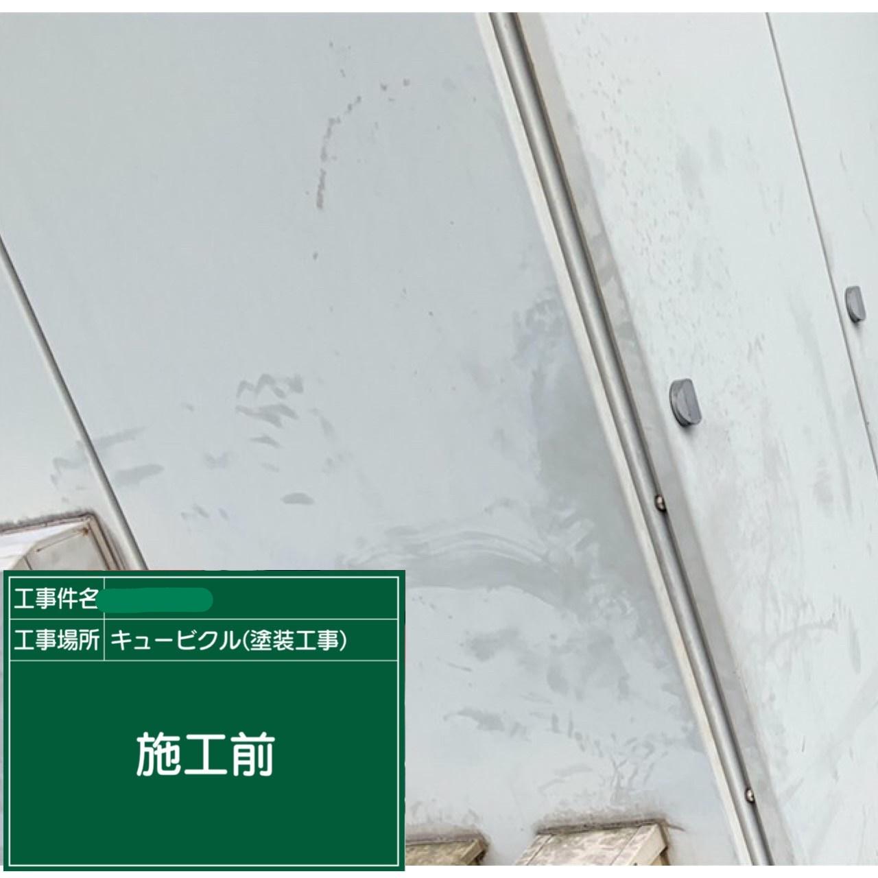 【キュービクル】①施工前