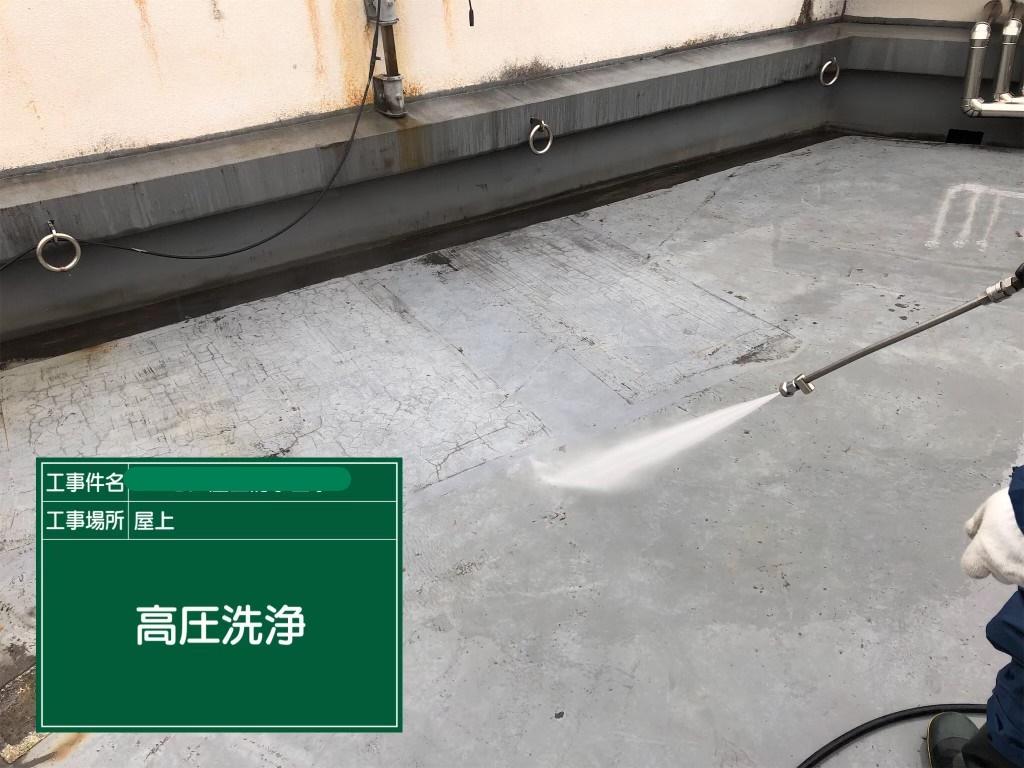 ③高圧洗浄