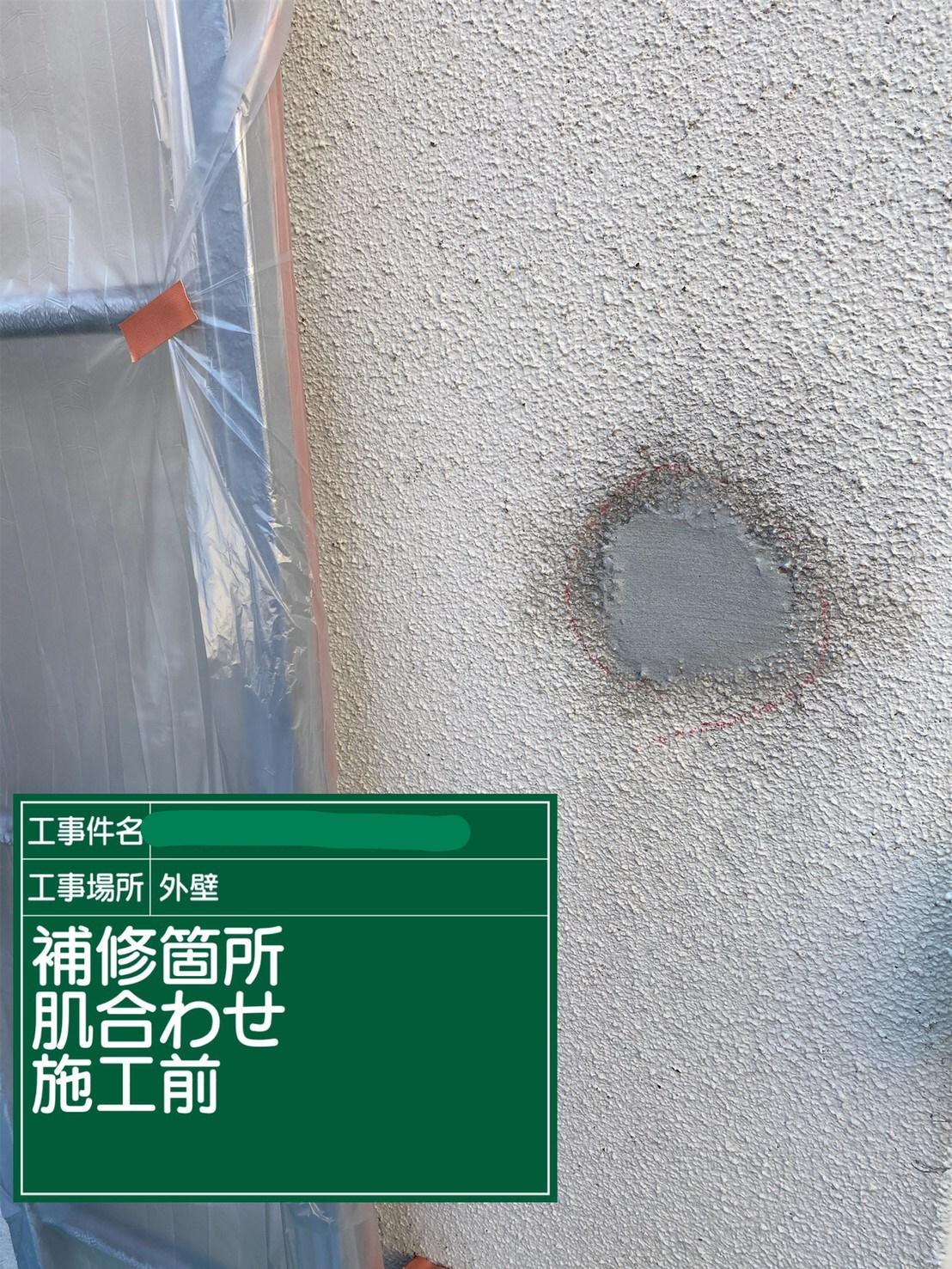 【外壁(1)】①肌合わせ施工前