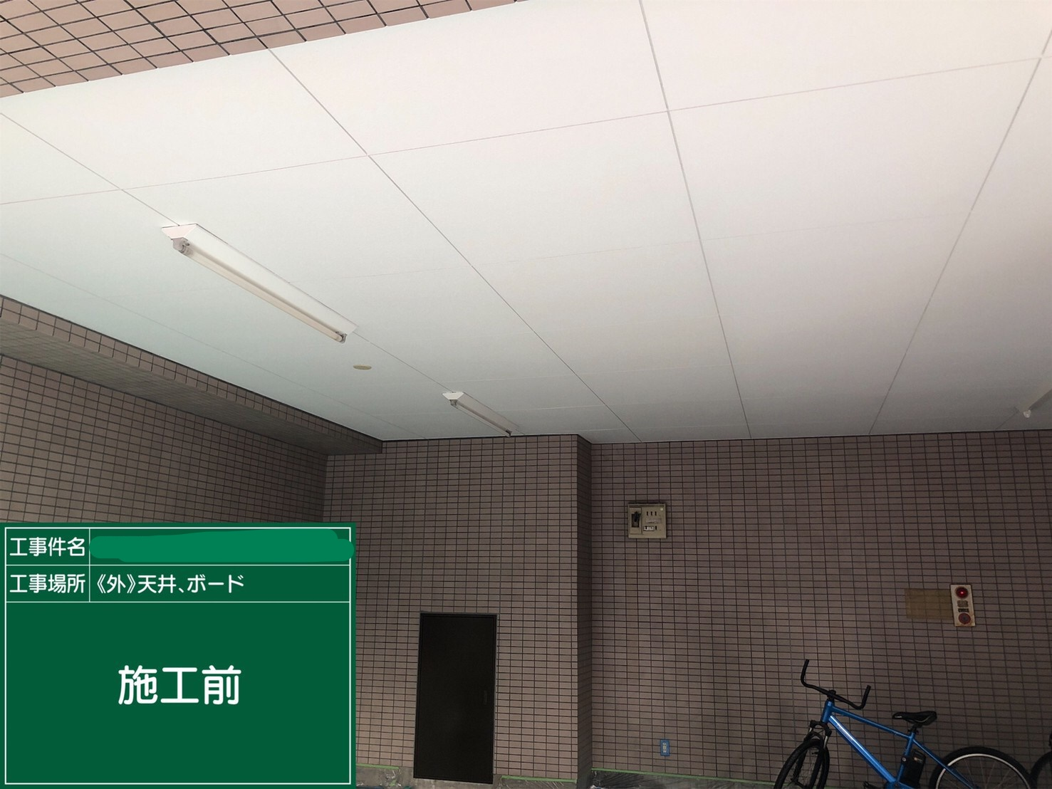 【外壁天井ボード 】①施工前