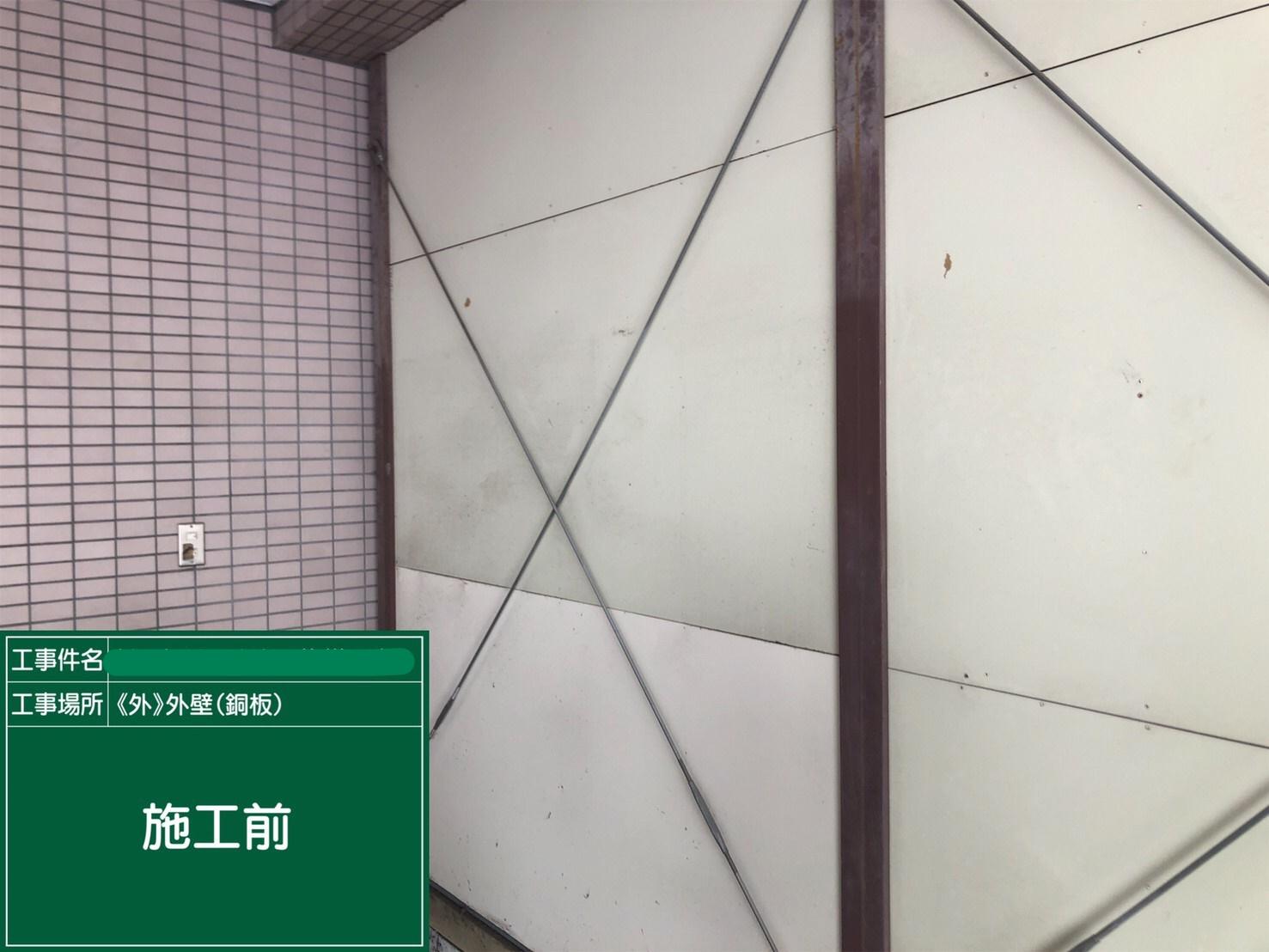 【外壁銅板】①施工前