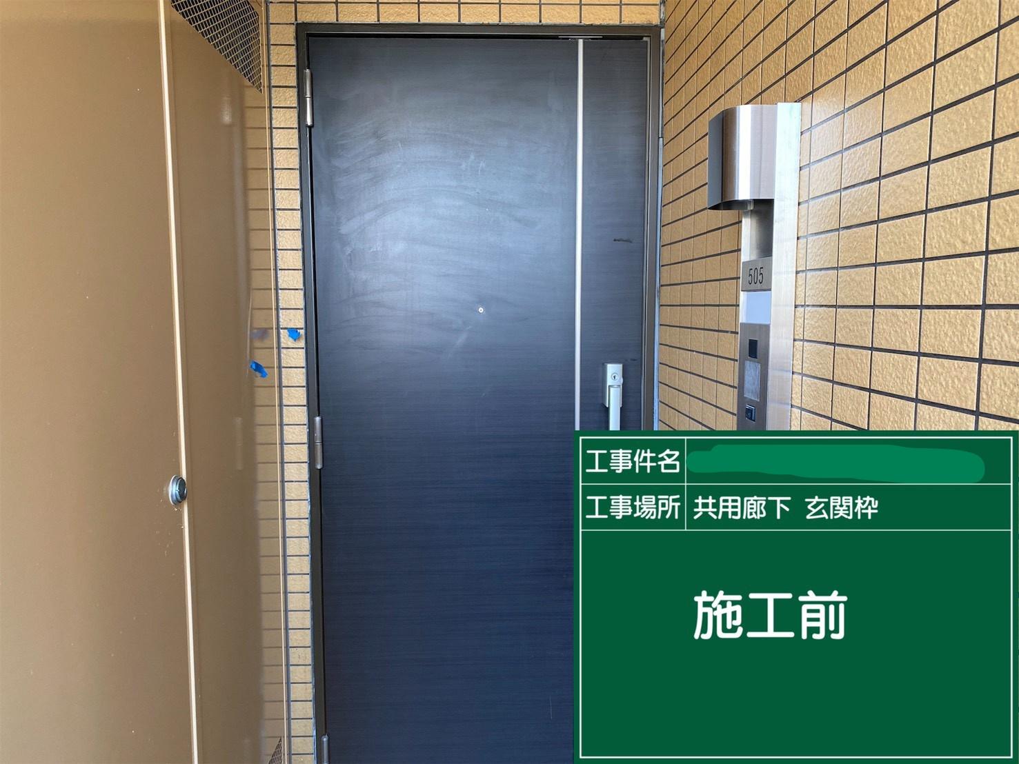 【玄関枠】①施工前