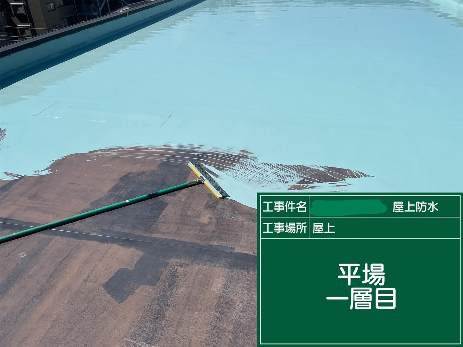 平場ウレタン1層目塗布