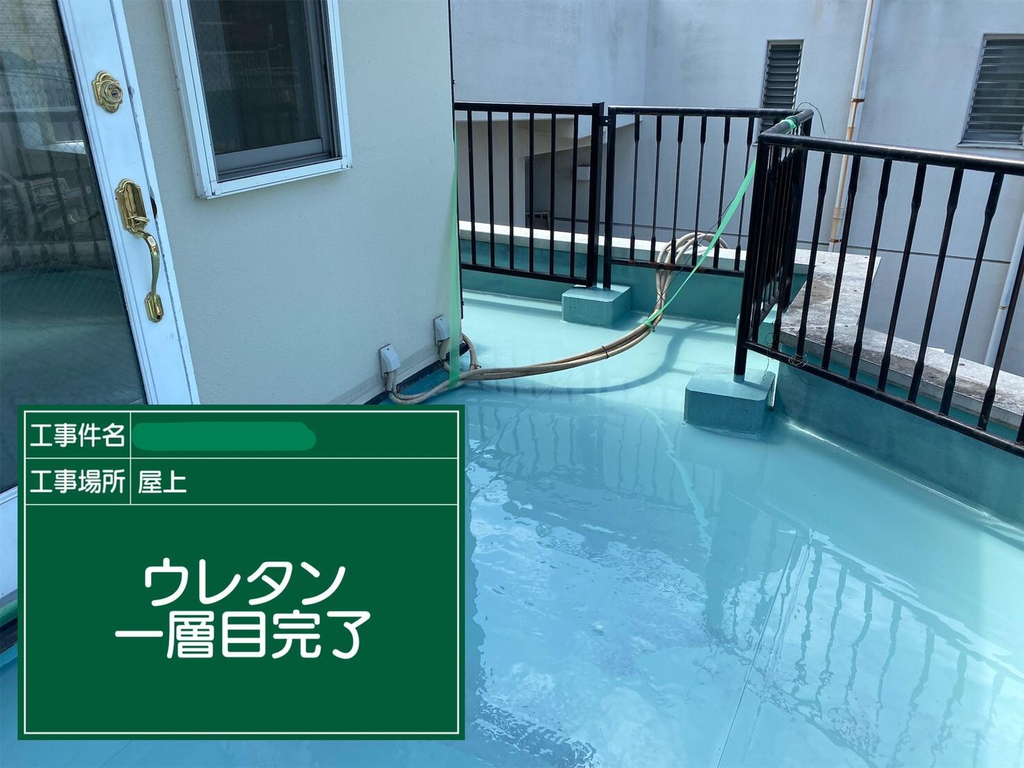 ⑩平場ウレタン1層目塗布