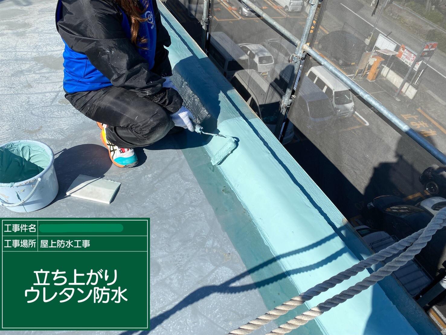 ④立上りウレタン防水塗布