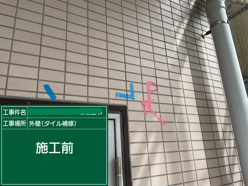 【タイル補修】①施工前