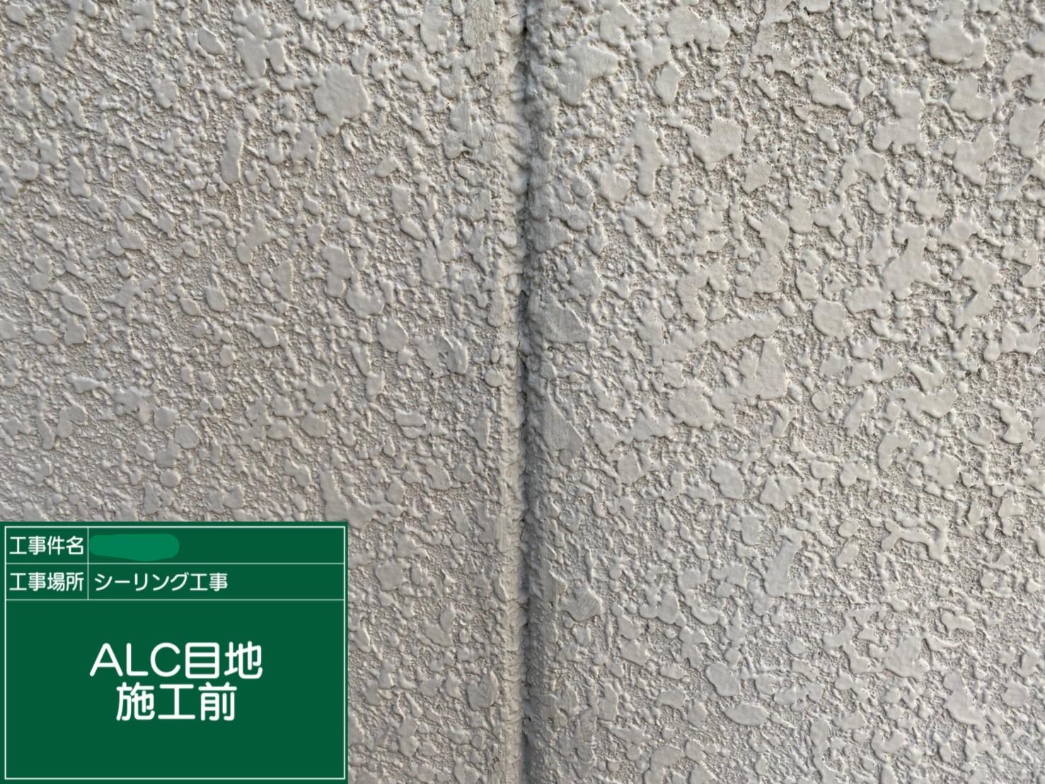 【ALC目地1】①施工前