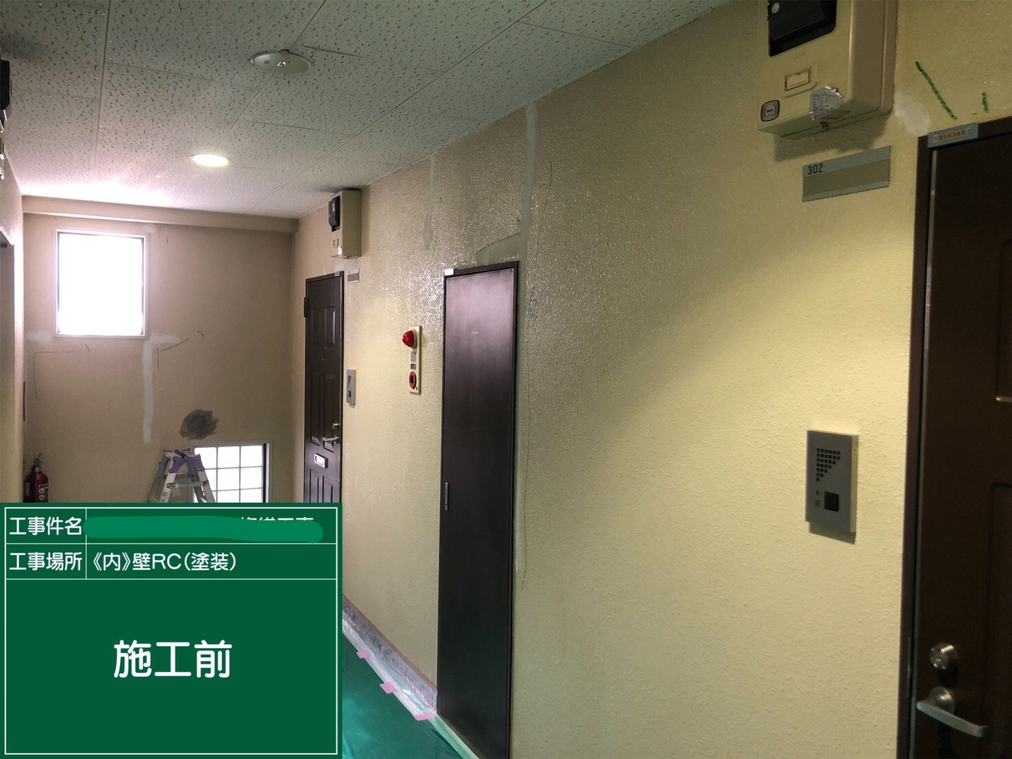 【壁RC】①施工前