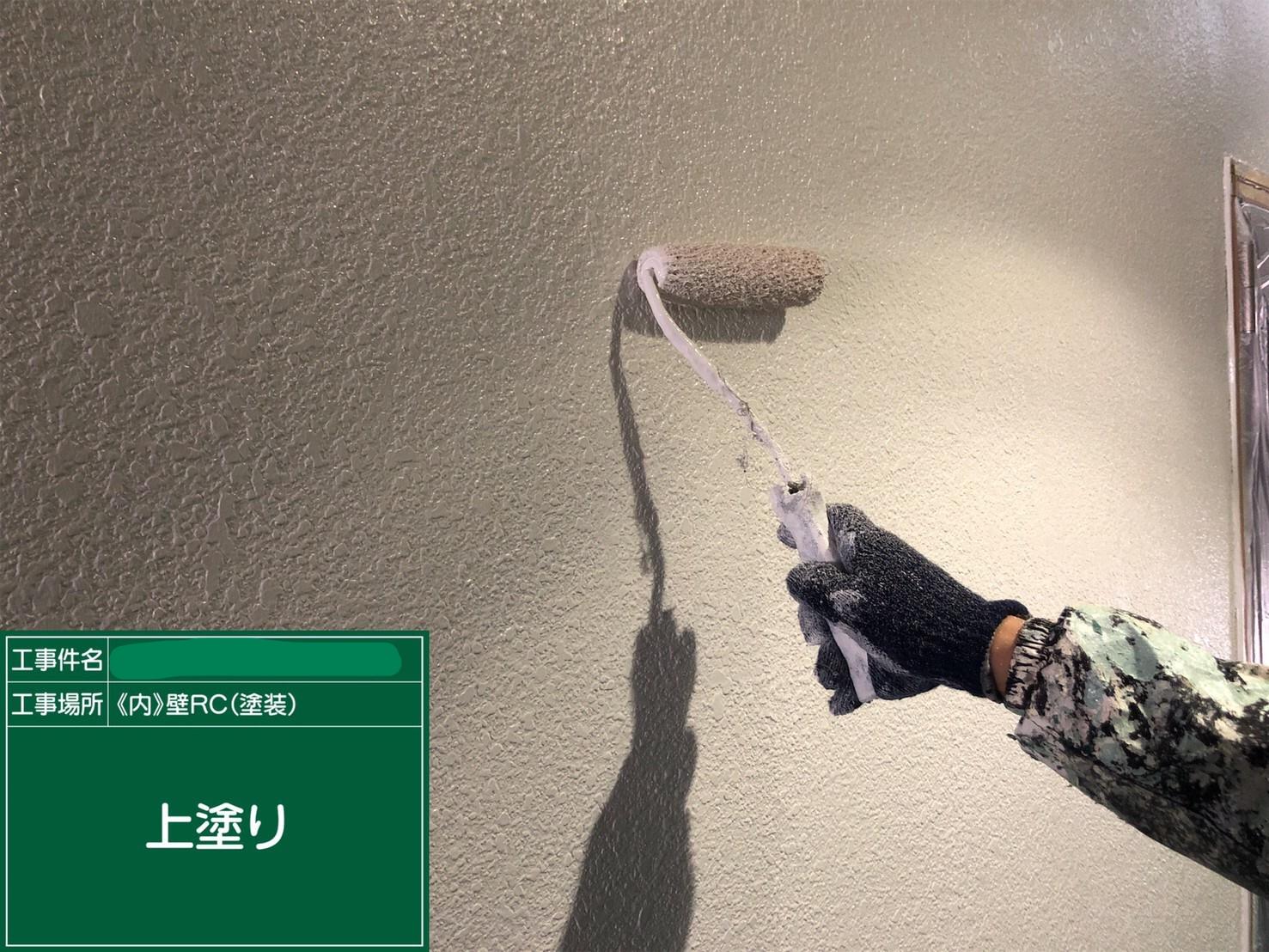 ④上塗り塗布