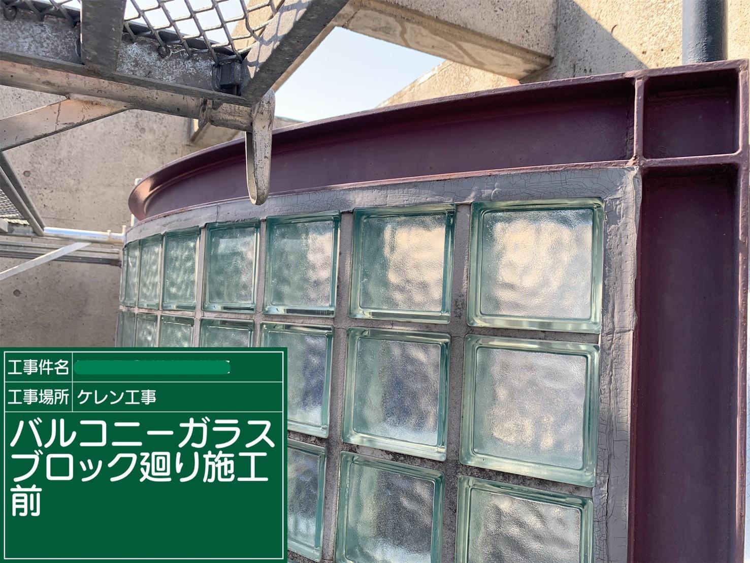 【バルコニーガラスブロック廻り】①施工前