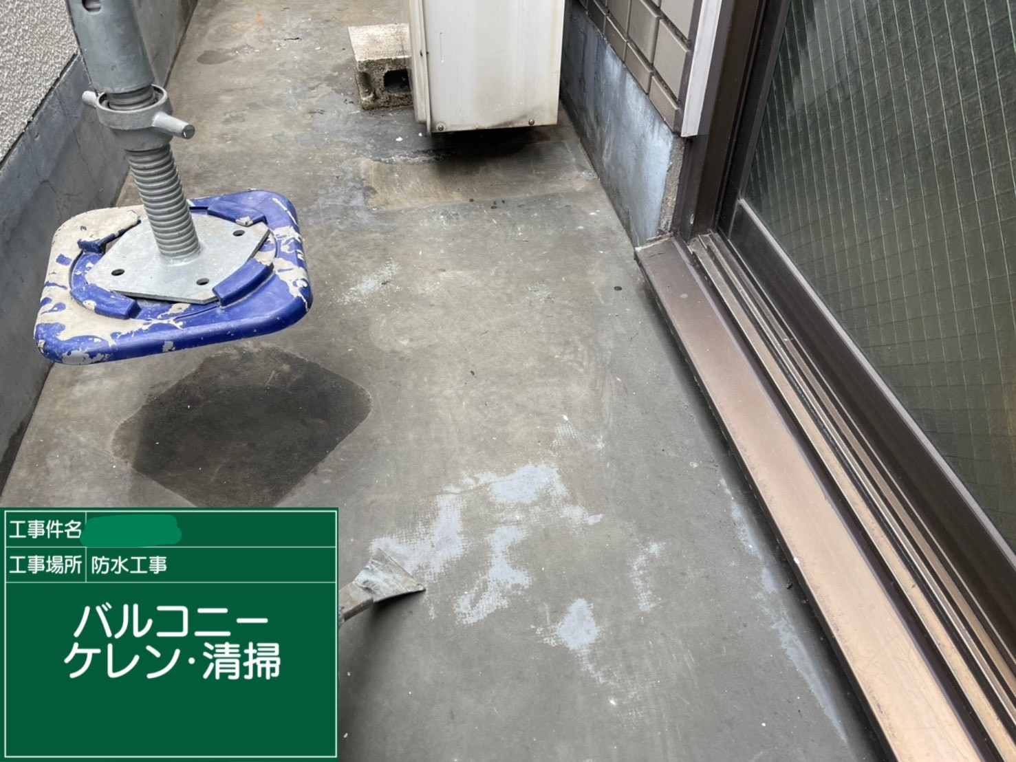 ②ケレン・清掃