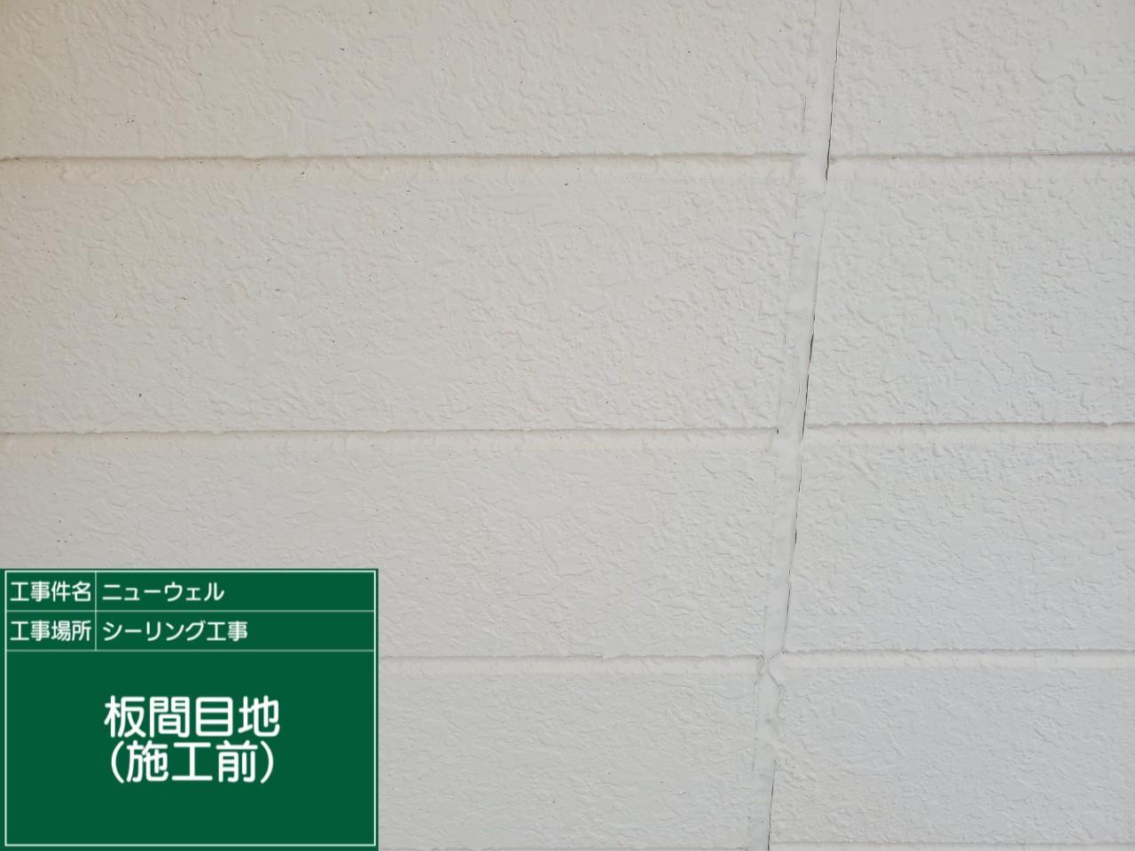 【板間目地】①施工前