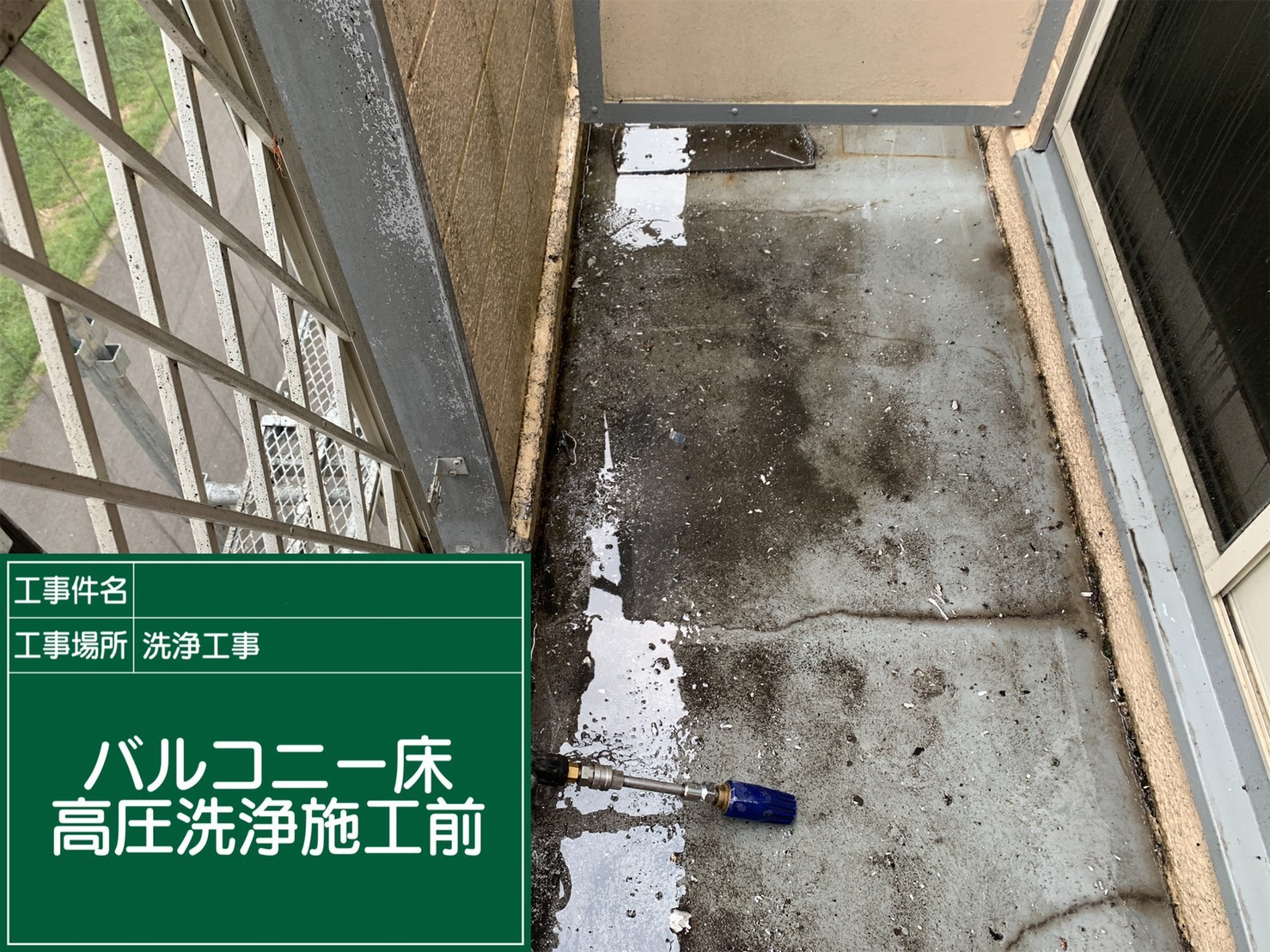 【バルコニー】①施工前