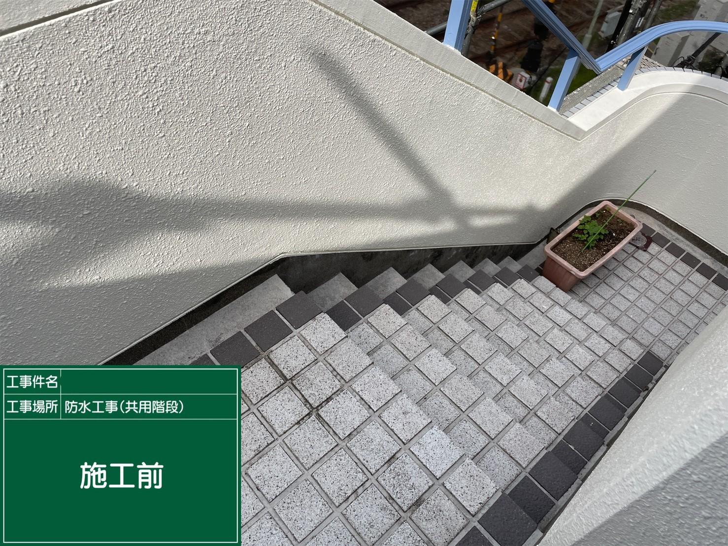 【階段】①施工前