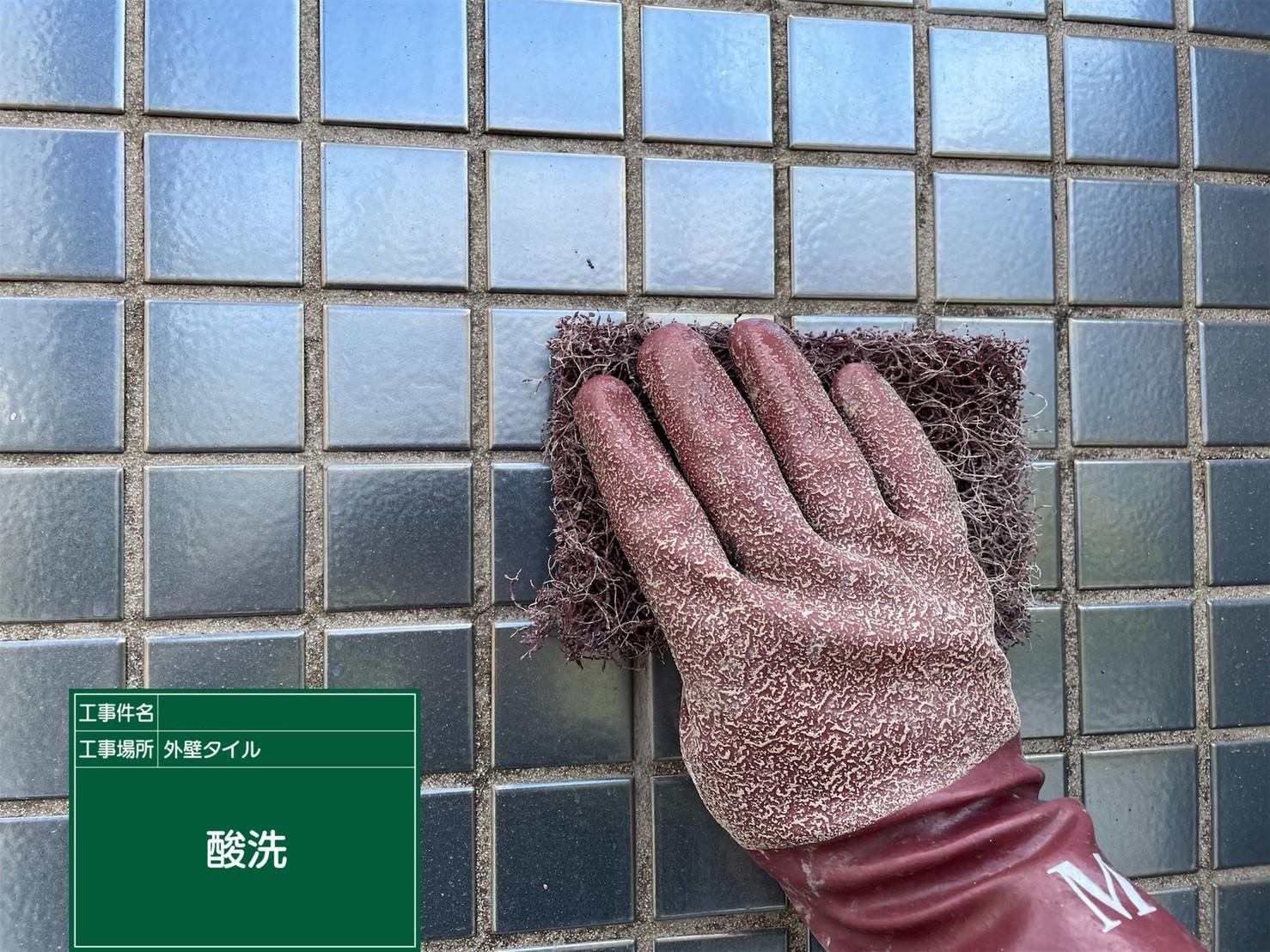 【外壁】①酸洗い