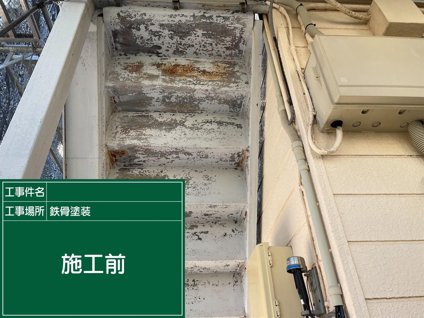 【鉄部塗装】①施工前