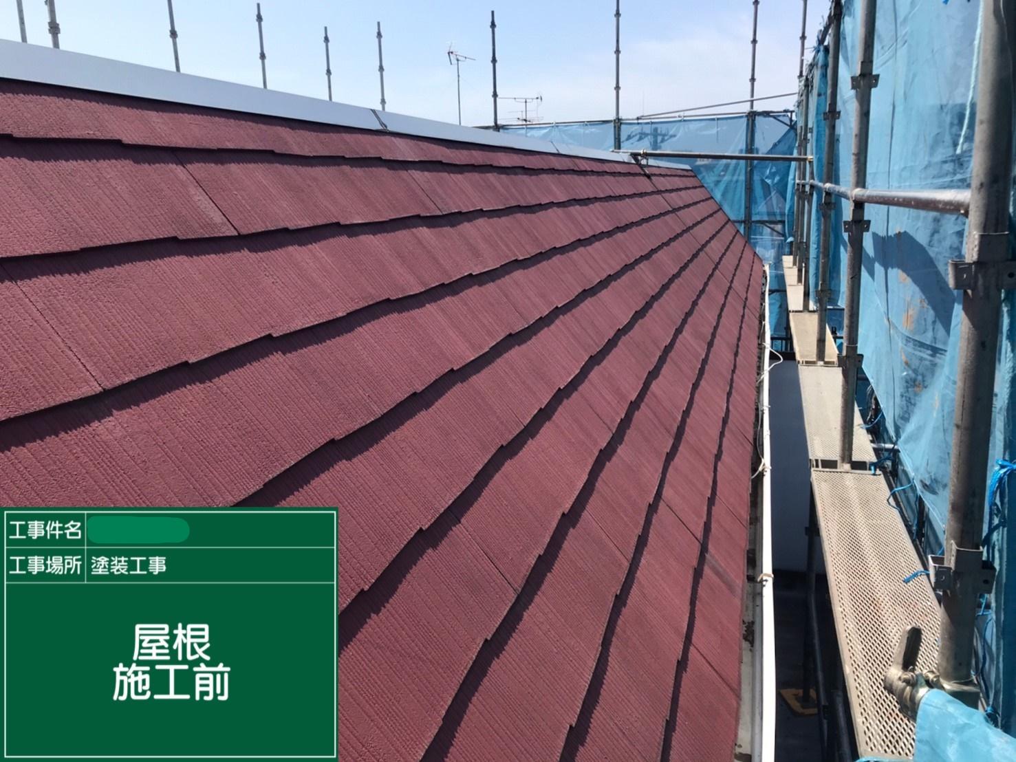 【屋根】①施工前