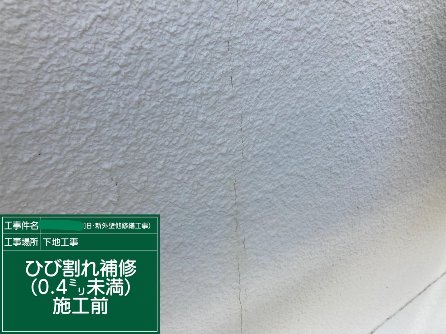 【ひび割れ補修 0.4㎜未満】①施工前