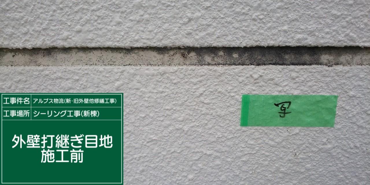 【外壁打ち継ぎ目地】①施工前