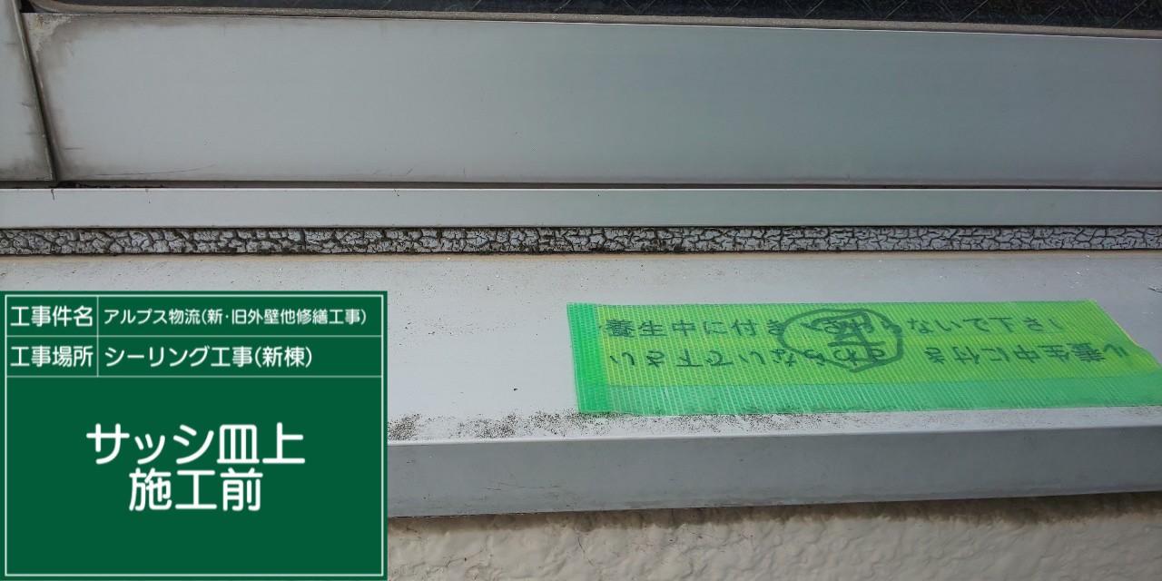 【サッシ皿上】①施工前