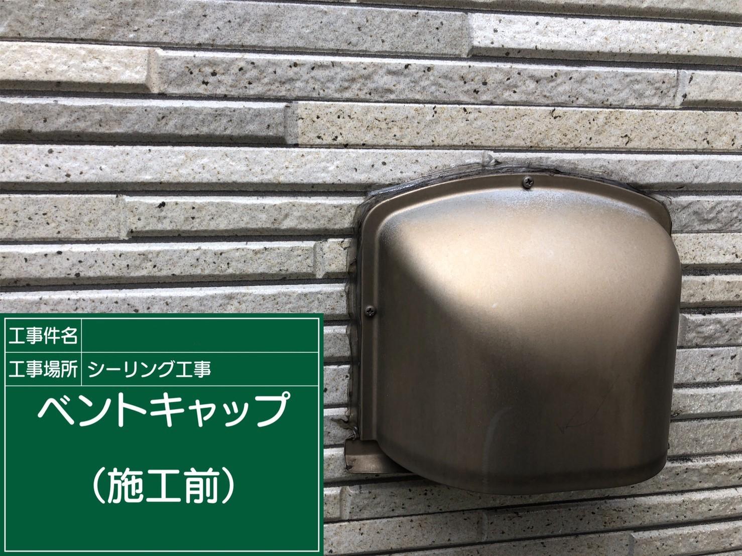【ベントキャップ】①施工前
