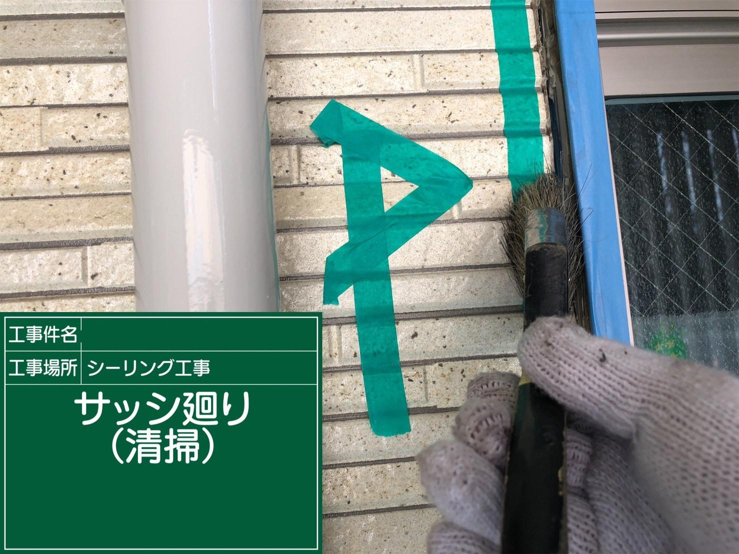【サッシ廻り】①清掃