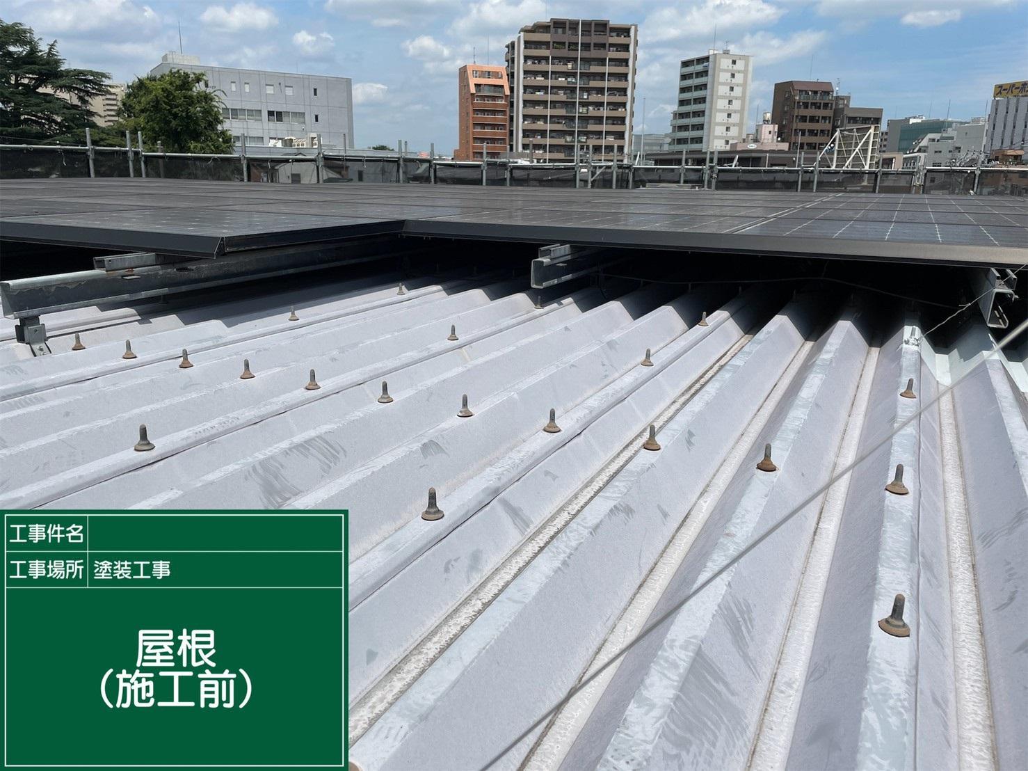 【折半屋根】①施工前