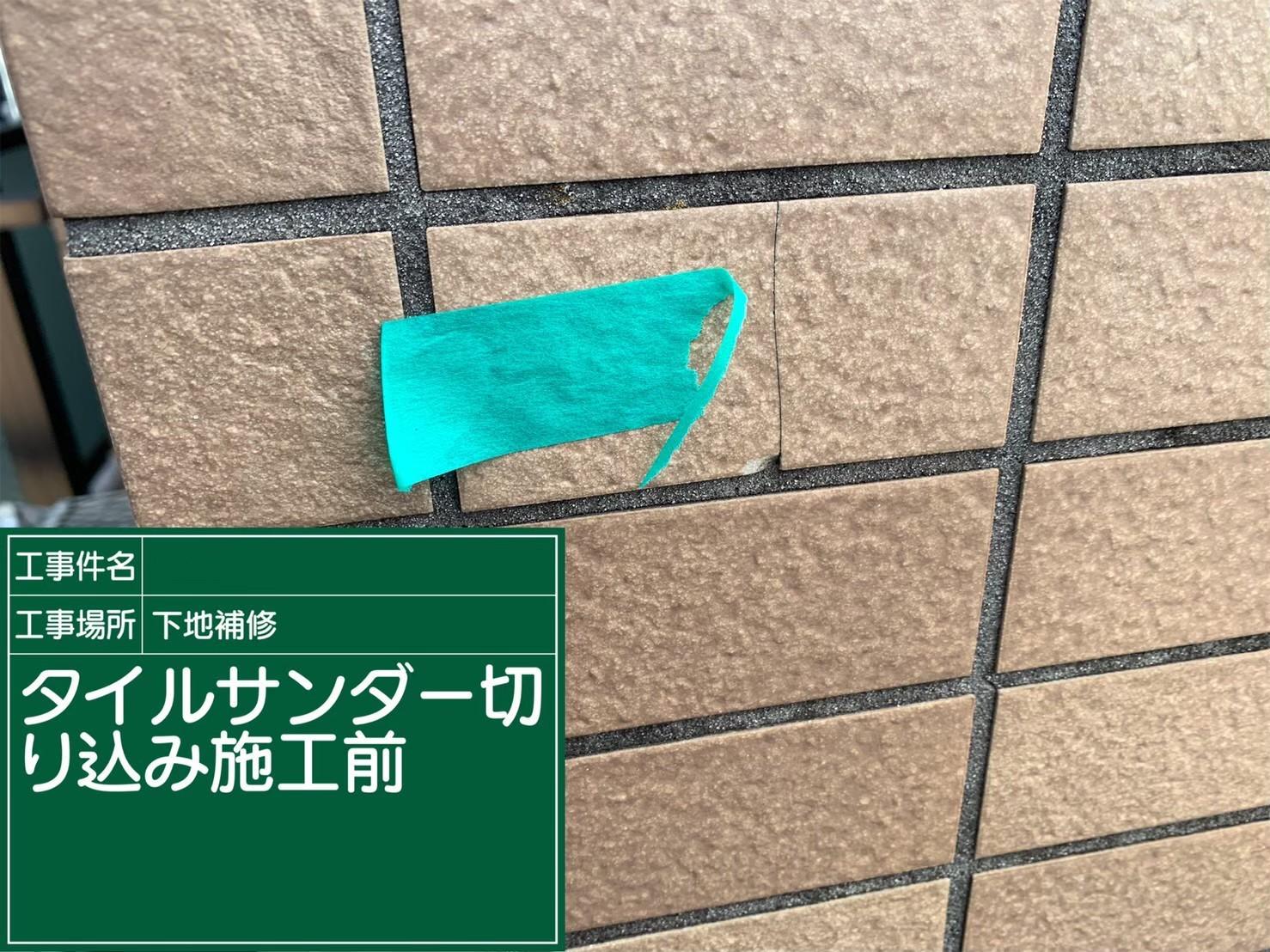 【タイル張替え】①施工前