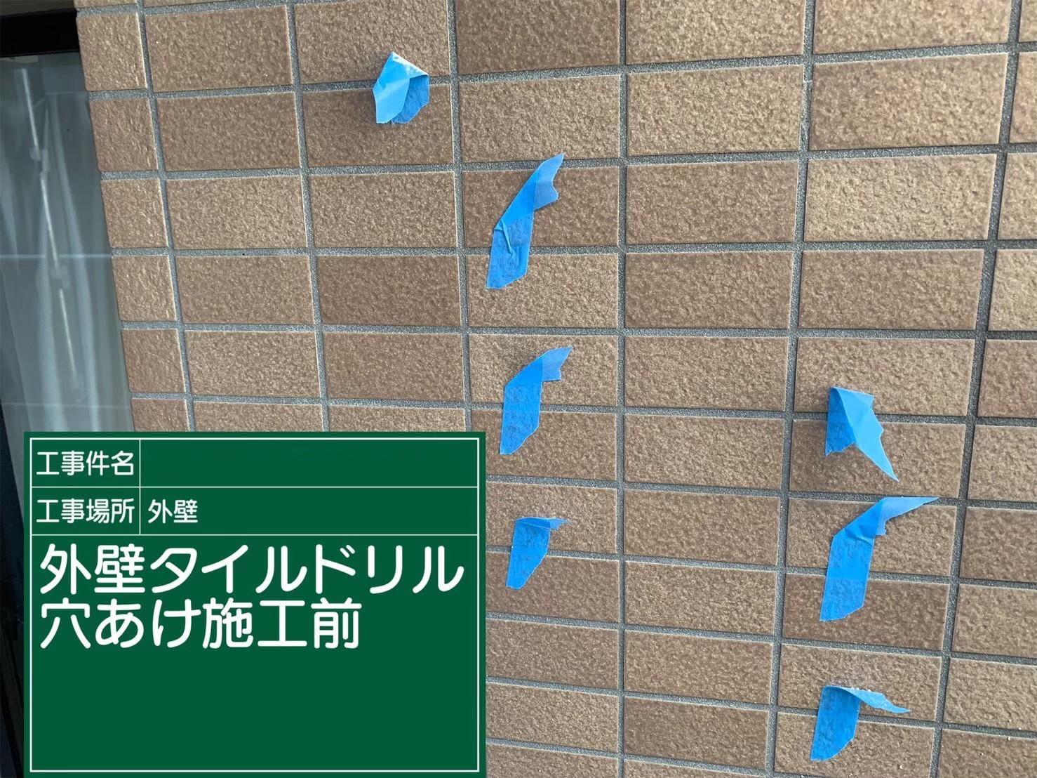 【タイル浮き補修】①施工前