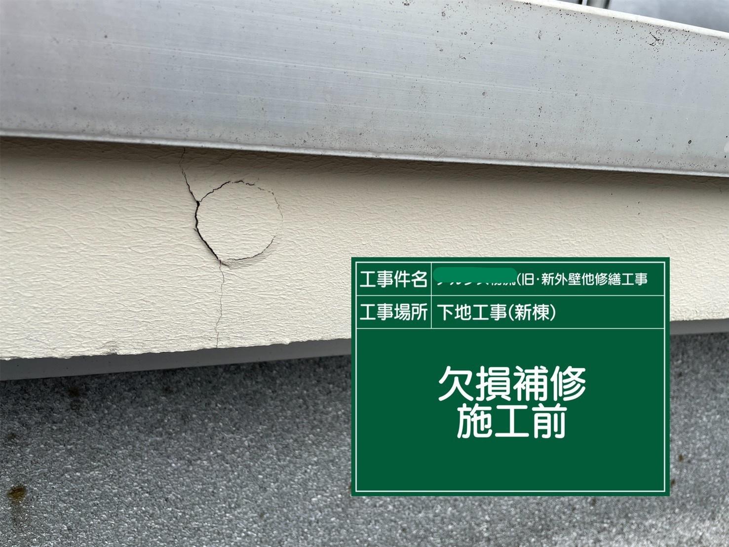 【欠損補修】①施工前