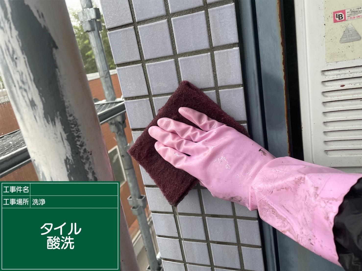 【酸洗い】①タイル部薬品洗浄