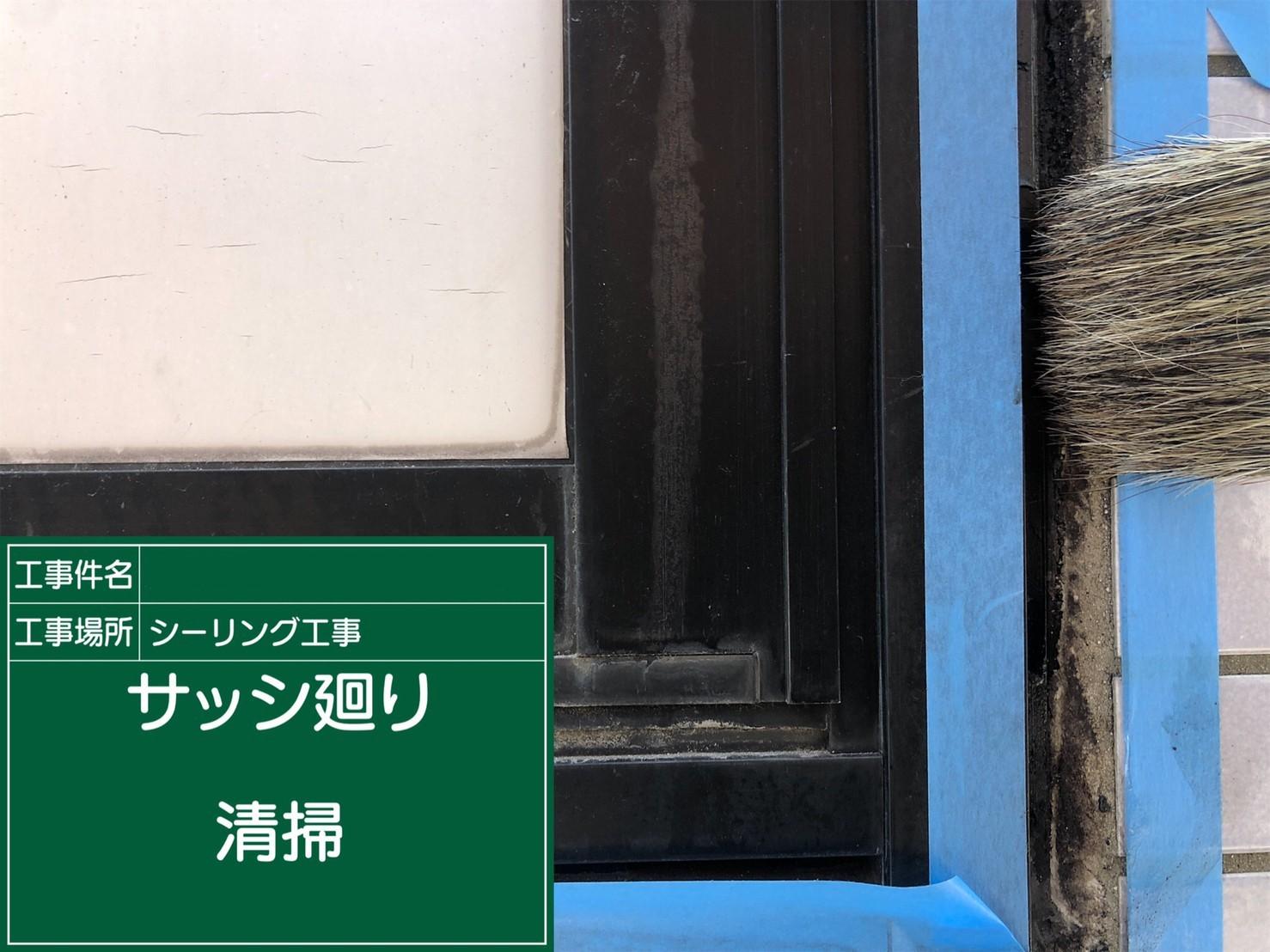 【サッシ廻り】①撤去後清掃