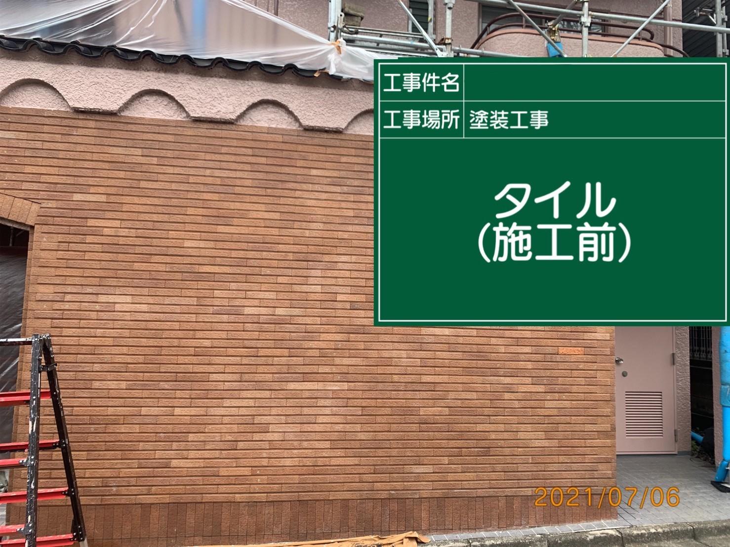 【タイル】①施工前