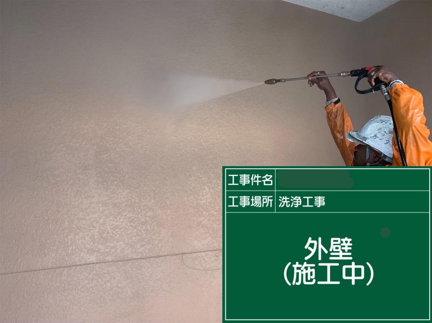【高圧洗浄】①外壁