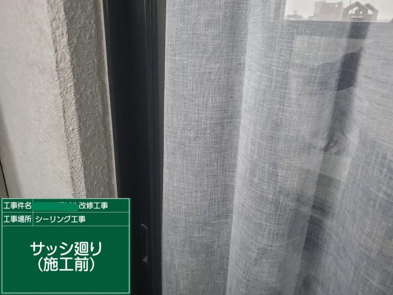 【サッシ廻り】①施工前