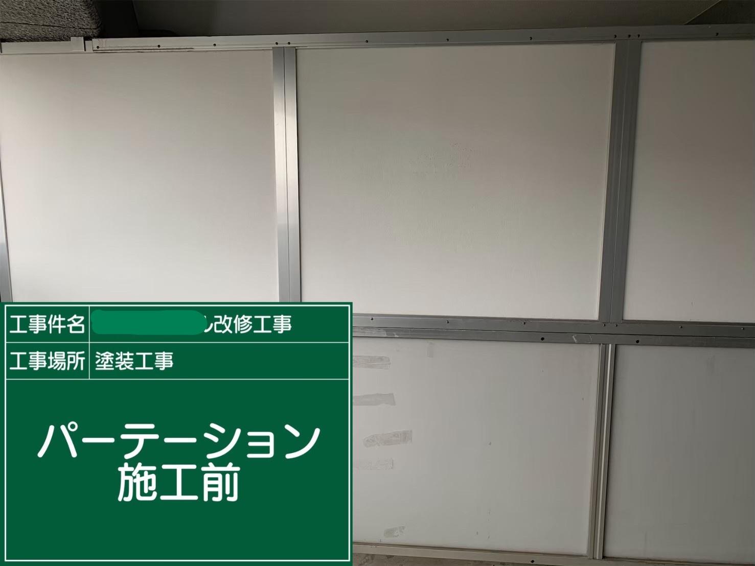 【パーテーション】①施工前